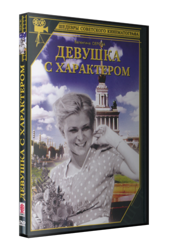 Девушка с характером (1939) DVDRip
