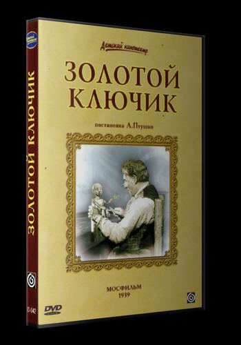 ������� ������ (1939) DVDRip-AVC