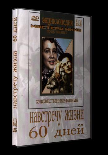 60 дней (1940) DVDRip от New-Team