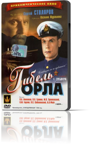 ������ ����� (1940) DVDRip