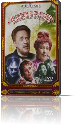 Человек в футляре (1939) DVDRip